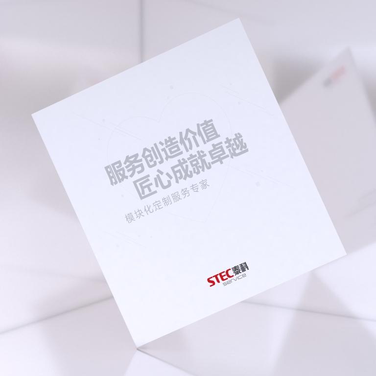 深圳特发泰科企业画册设计