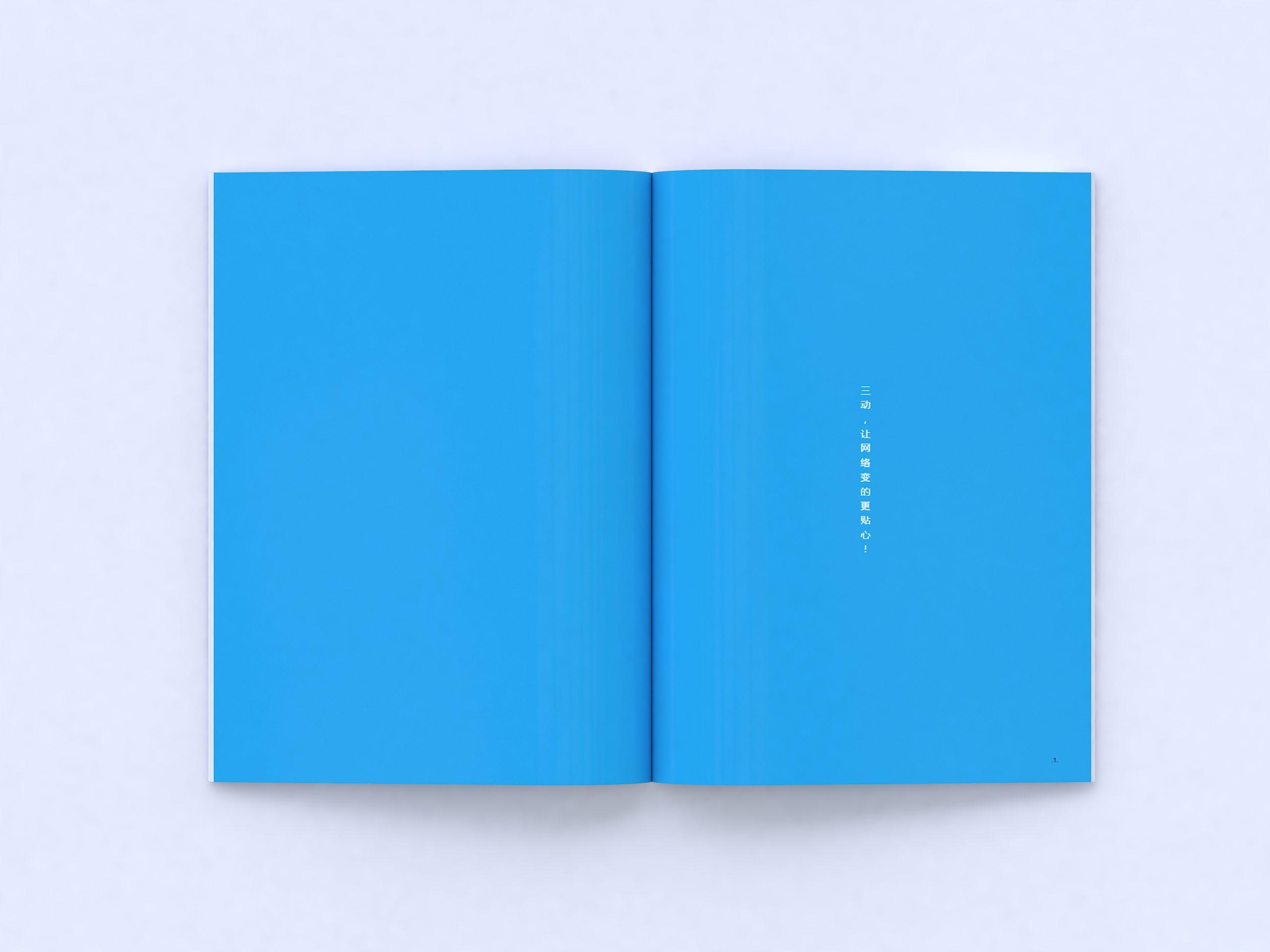 三动科技画册设计