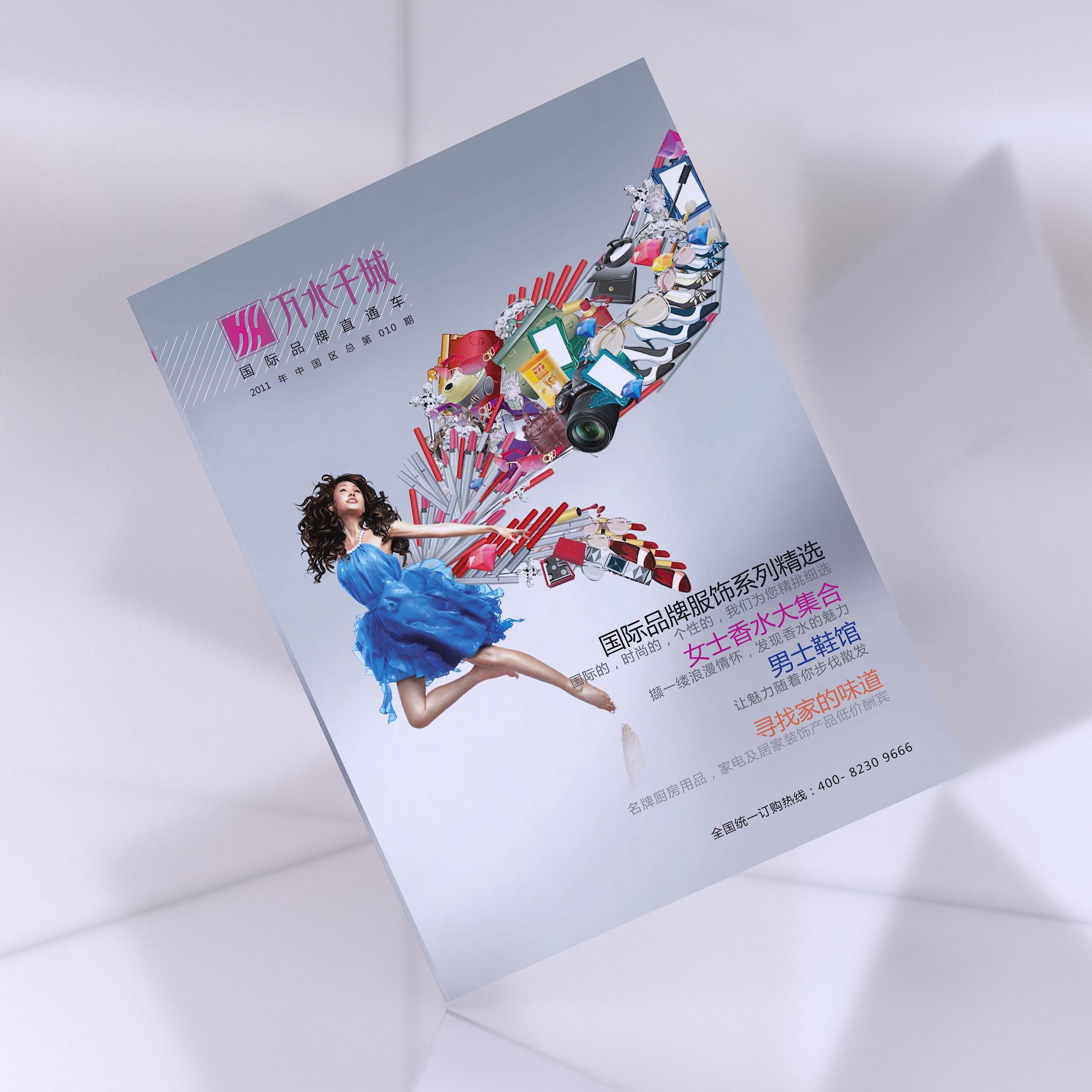 奢饰品电商画册设计