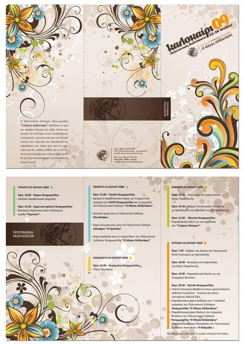 创意画册设计欣赏-6