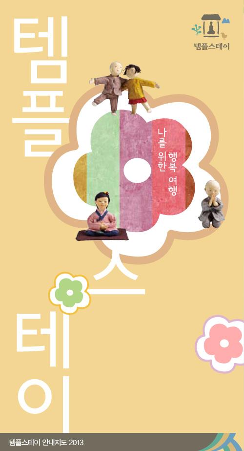 韩国画册封面设计作品